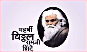 maharshi-vitthal-ramji-shinde